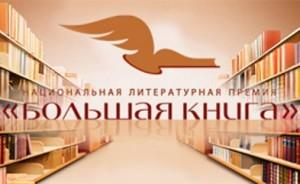 Большая книга 2013, голосование премия Большая книга, литературные премии, премии по литературе