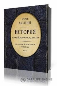 Борис Акунин, История российского государства от истоков до монгольского нашествия, анонсы книг