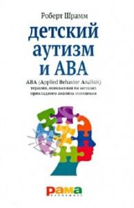 Роберт Шрамм, Детский аутизм и АВА, анонсы книг, книги по психологии