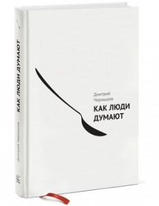 Дмитрий Чернышев, Как люди думают, анонсы книг