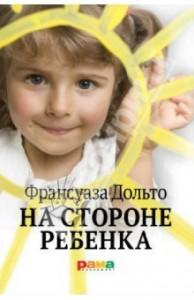 Франсуаза Дольто, На стороне ребенка, книги по психологии, книги по педагогике, анонсы книг