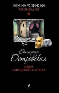 Екатерина Островская, Сверх отпущенного срока, новинки детектив, анонсы книг