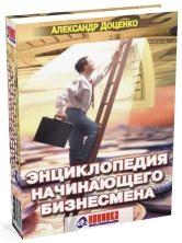 энциклопедия бизнесмена
