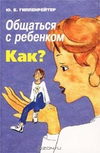 Юлия Гиппенрейтер, Общаться с ребенком. Как?, анонсы книг, книги о воспитании, книги по психологии