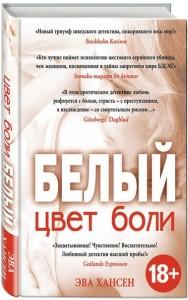 Эва Хансен, Цвет боли – белый, анонсы книг, эротическая проза, эротический детектив
