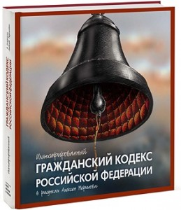 Иллюстрированный Гражданский Кодекс РФ, карикатуры Алексея Меринова, Алексей Меринов, Гражданский Кодекс РФ с иллюстрациями