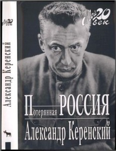 Александр Керенский, Потерянная Россия, анонсы книг