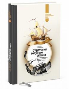 В. Ким Чан, Рене Моборн, Стратегия голубого океана. Как найти или создать рынок, свободный от других игроков, деловая литература, анонсы книг