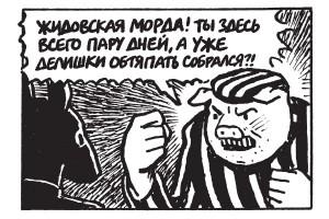 Комикс Арта Шпигельмана о Холокосте, Арт Шпигельман, книга комикс о Холокосте, Маус комикс о Холокосте
