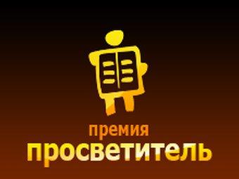 """Названы лауреаты литературной премии """"Просветитель"""""""