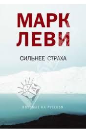 Марк Леви, Сильнее страха, анонсы книг, что читать?