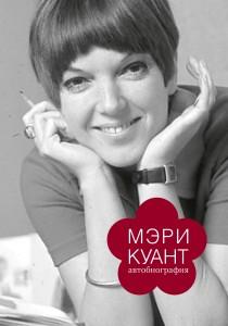 Мэри Куант, Автобиография, Мэри Куант биография, анонсы книг, издательство Гонзо