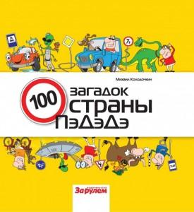 Михаил Колодочкин, Сто загадок страны ПэДэДэ, книги для детей, За рулем, правила дорожного движения для детей
