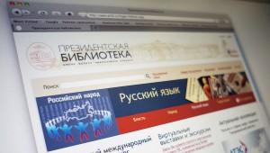 Президентская библиотека, библиотека им. Ельцина, национальная электронная библиотека