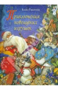 Елена Ракитина, Приключения новогодних игрушек, анонсы книг, детские книги, книги для детей