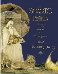 Рихард Вагнер, Золото Рейна, анонсы книг, книги для детей, детская литература