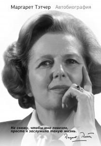 Маргарет Тэтчер, Автобиография, Маргарет Тэтчер биография, книга о Маргарет Тэтчер, новости литературы, анонсы книг