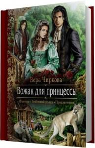 Вера Чиркова, Вожак для принцессы, анонсы книг