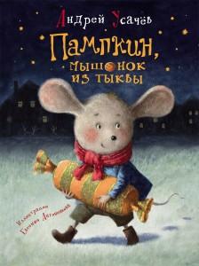 Андрей Усачев, Пампкин мышонок из тыквы, книги для детей, детские книги, детская литература