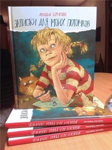 Ариадна Борисова, Записки для моих потомков, анонсы книг, детская литература, книги для детей