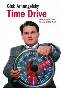 Глеб Архангельский, Time drive, Time drive на английском, анонсы книг, деловая литература