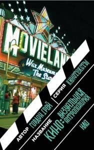 Гордон Грей, Кино: Визуальная антропология, анонсы книг