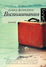 Давид Фонкинос, Воспоминания, анонсы книг