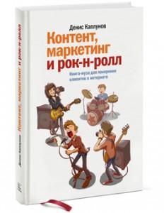 Денис Каплунов, Контент маркетинг и рок-н-ролл.  Книга-муза для покорения клиентов в интернете, деловая литература, книги о копирайтинге, книги об smm