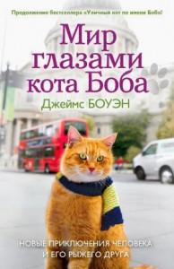 Джеймс Боуэн, Мир глазами кота Боба. Новые приключения человека и его рыжего друга, анонсы книг