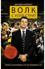 Джордан Белфорт, Волк с Уолл-стрит, анонсы книг