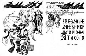 Станислав Лем , Звездные дневники Ийона Тихого, 27 декабря день в истории