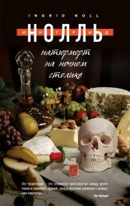 Ингрид Нолль, Натюрморт на ночном столике, анонсы книг