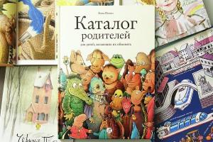 Клод Понти, Каталог родителей для детей желающих их обменять, книги для детей, анонсы книг
