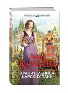 Анна Князева, Хранительница царских тайн, анонсы книг