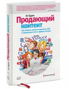 Ли Одден, Продающий контент. Как связать контент-маркетинг SEO и социальные сети в единую систему, деловая литература, анонсы книг