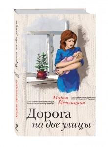Мария Метлицкая, Дорога на две улицы, анонсы книг, издательство Эксмо