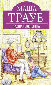 Маша Трауб, Падшая женщина, анонсы книг