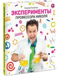 Николай Ганайлюк, Эксперименты профессора Николя, анонсы книг, книги для детей, детская литература