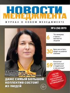 Анонс журнала «Новости менеджмента» № 6 2013, Новости менеджмета, издательский дом Имидж Медиа, деловая пресса