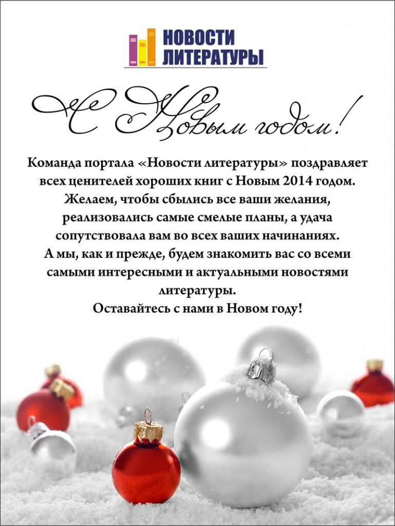 """""""Новости литературы"""", С  Новым годом"""