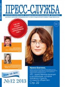 Анонс журнала «Пресс-служба» № 12 2013, деловая пресса, издательский дом Имидж Медиа