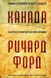 Ричард Форд, Канада, анонсы книг
