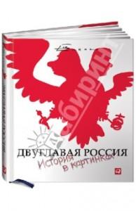 Сергей Елкин, Двуглавая Россия. История в картинках, анонсы книг
