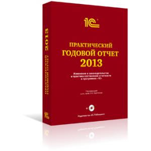 """С. А. Харитонов, Практический годовой отчет за 2013 год от фирмы """"1С"""", деловая литература, анонсы книг"""