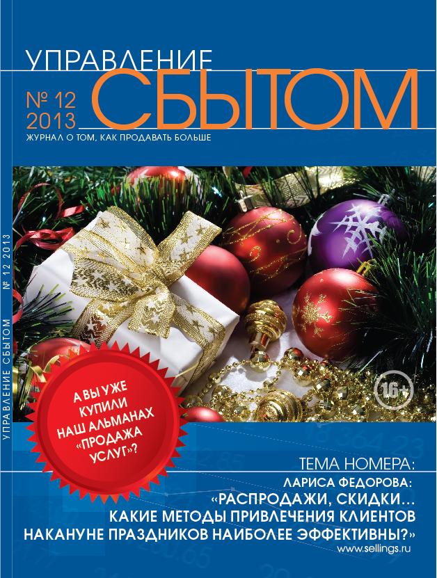 Анонс журнала «Управление сбытом», № 12, 2013