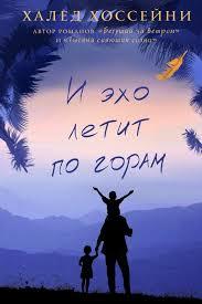 Халед Хоссейни, И эхо летит по горам, анонсы книг