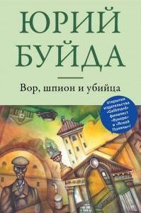 Юрий Буйда «Вор, шпион и убийца»