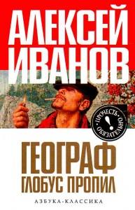 """Алексей Иванов, роман """"Географ глобус пропил"""""""