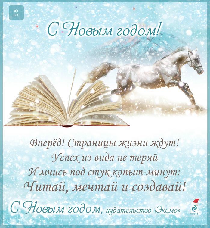 """Издательство """"Эксмо"""", С Новым годом"""