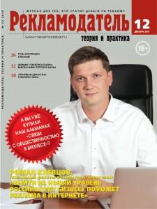 Анонс журнала «Рекламодатель» № 12 2013? деловая пресса, издательский дом Имидж Медиа